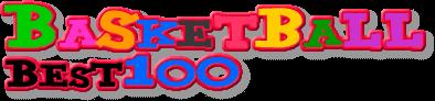 この画像は、このウエブサイト「バスケ映像100選 ~YouTube無料視聴動画紹介サイト~」のロゴマークです。